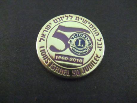 Lions Club International, Israël 50 jarig jubileum